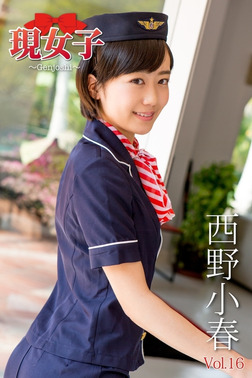 西野小春 現女子 Vol.16-電子書籍