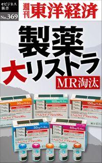 製薬 大リストラ―週刊東洋経済eビジネス新書No.369