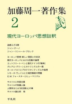 加藤周一著作集 2-電子書籍