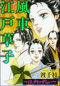 風車江戸草子(分冊版)~江戸わずらい~