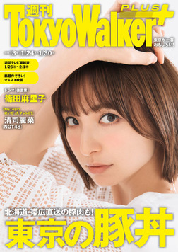 週刊 東京ウォーカー+ 2019年No.3 (1月23日発行)-電子書籍
