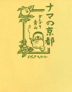 ナマの京都-電子書籍