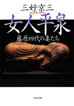 女人平泉-電子書籍