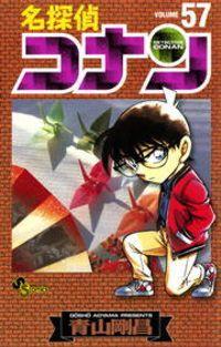 名探偵コナン(57)