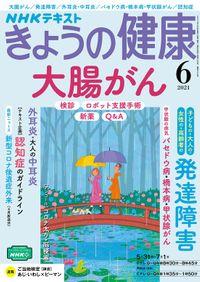 NHK きょうの健康 2021年6月号