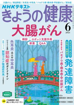 NHK きょうの健康 2021年6月号-電子書籍