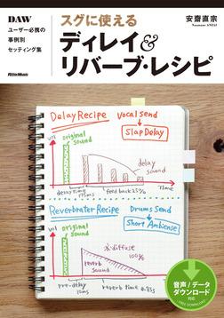 スグに使えるディレイ&リバーブ・レシピ DAWユーザー必携の事例別セッティング集-電子書籍