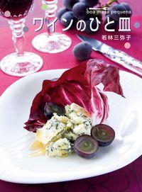 ワインのひと皿 boa mesa pequena