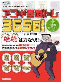 アコギ基礎トレ365日!