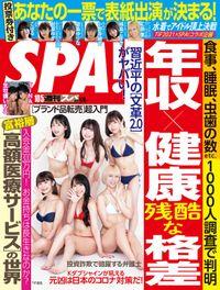 週刊SPA!(スパ) 2021年 10/5 号 [雑誌]