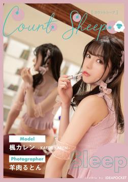 CountSheep【Sleep】楓カレン-電子書籍