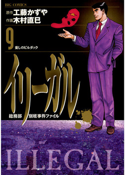 イリーガル(9)-電子書籍
