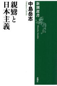 親鸞と日本主義(新潮選書)