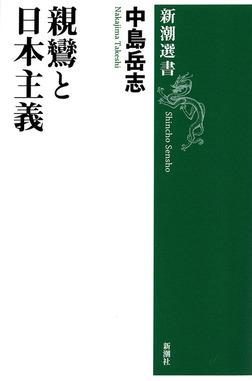 親鸞と日本主義(新潮選書)-電子書籍
