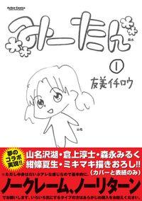 みーたん / 1