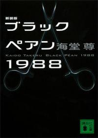 新装版 ブラックペアン1988