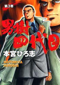 男樹四代目 第3巻