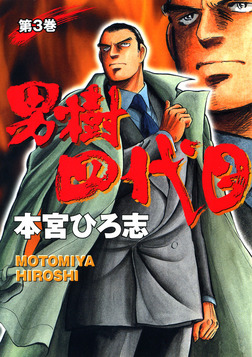 男樹四代目 第3巻-電子書籍