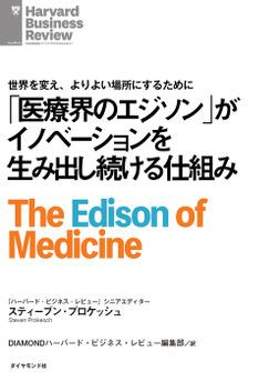 「医療界のエジソン」がイノベーションを生み出し続ける仕組み-電子書籍