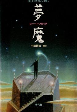 夢魔-電子書籍