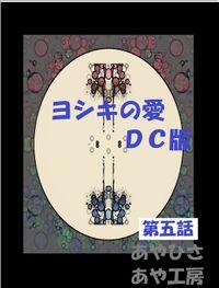 DC版 ヨシキの愛 5 総合