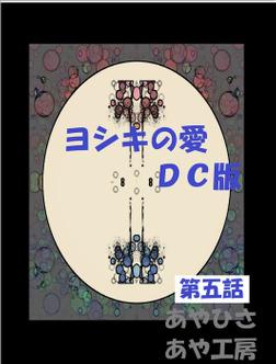 DC版 ヨシキの愛 5 総合-電子書籍