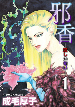 邪香―殺しの匂い― 1巻-電子書籍