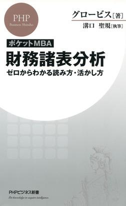 [ポケットMBA]財務諸表分析 ゼロからわかる読み方・活かし方-電子書籍