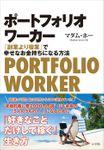 ポートフォリオワーカー ~「副業より複業」で幸せなお金持ちになる方法~