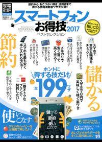 晋遊舎ムック お得技シリーズ083 スマートフォンお得技ベストセレクション2017