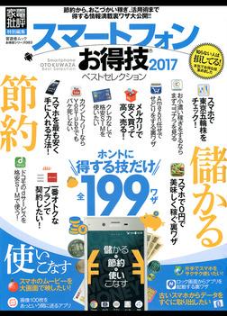 晋遊舎ムック お得技シリーズ083 スマートフォンお得技ベストセレクション2017-電子書籍
