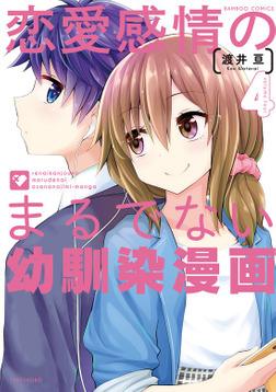 恋愛感情のまるでない幼馴染漫画 (4)-電子書籍