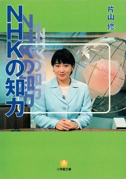 NHKの知力(小学館文庫)-電子書籍