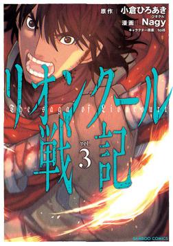 リオンクール戦記 (3)-電子書籍