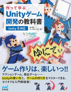 作って学ぶ Unityゲーム開発の教科書 【Unity 5対応】-電子書籍