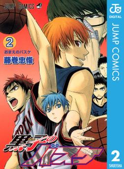 黒子のバスケ モノクロ版 2-電子書籍