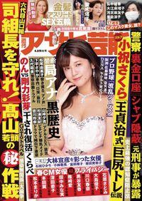 週刊アサヒ芸能 2021年04月08日号