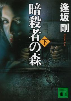 暗殺者の森(下)-電子書籍