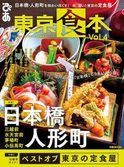 東京食本Vol.4-電子書籍