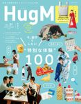 HugMug(ハグマグ)Vol.31
