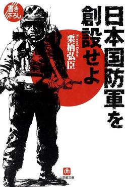 日本国防軍を創設せよ(小学館文庫)-電子書籍