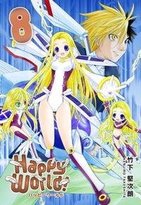 Happy World! 8巻