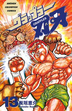 グラップラー刃牙 13-電子書籍