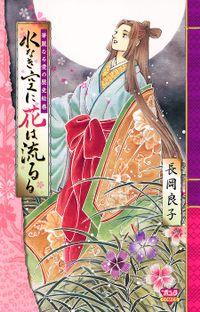 華麗なる愛の歴史絵巻(5) 水なき空に花は流るる