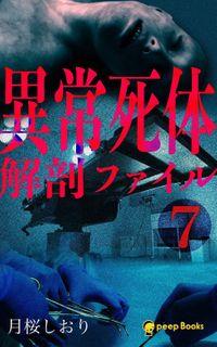 【7巻】異常死体解剖ファイル(フルカラー)