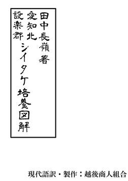 田中長嶺著 愛知北設楽郡 シイタケ培養図解【ダウンロード版】-電子書籍