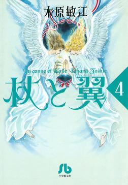 杖と翼(4)-電子書籍