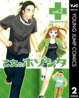 乙女のホゾシタ 2-電子書籍