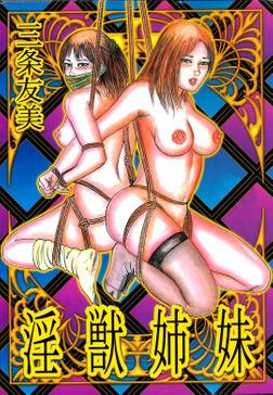 淫獣姉妹-電子書籍
