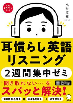 [音声DL付]耳慣らし英語リスニング2週間集中ゼミ-電子書籍